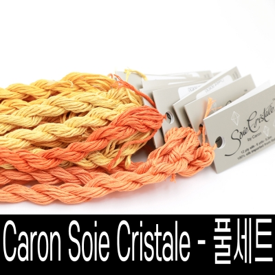 Caron Soie Cristale(100%실크) Hand-dyed 단색-238color 풀세트